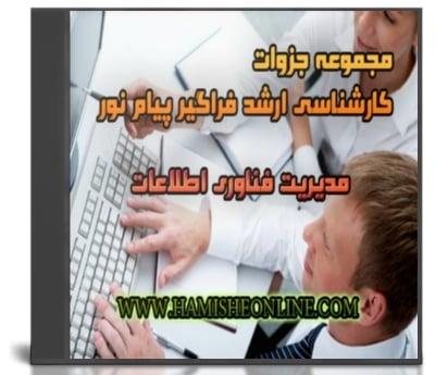 منابع کارشناسی ارشد فراگیر مدیریت فناوری