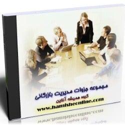 مجموعه جزوات کارشناسی ارشد مدیریت بازرگانی