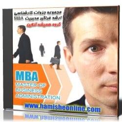 مجموعه جزوات کارشناسی ارشد فراگیر مدیریت MBA
