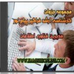 مجموعه جزوات کارشناسی ارشد فراگیر مدیریت فناوری اطلاعات