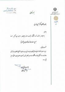 حکم دکتر حسین زارع به سمت سرپرست معاونت فناوری و پژوهش