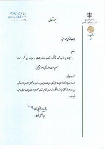حکم محمد حسنی  به سمت اداره کل امور پشتیبانی