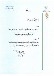 حکم دکتر محمد مهدی پرهیزکار به سمت سرپرست دفتر برنامه، بودجه ، تحول اداری و بهره وری