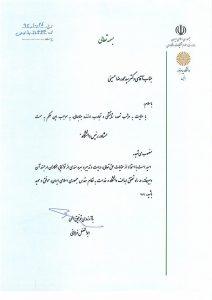 حکم دکتر سید محمدرضا حسینی به سمت مشاور رئیس دانشگاه