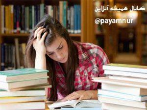 10 روش موثر برای درس خواندن و مطالعه را بدانیم