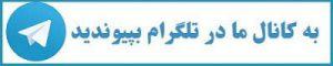 @payamnur  کانال ارشد فراگیر پیام نور